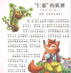 Basic Chinese, Chinese Book, Chinese Writing, Learn Chinese, Chinese Phrases, Chinese Words, Chinese Sentences, Mandarin Lessons, Learn Mandarin