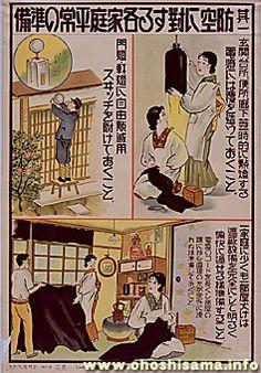 昭和からの贈りもの 昭和12年の出来事