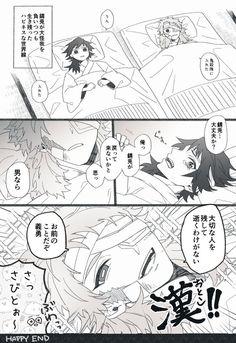 Mein Crush, Dragon Slayer, Cute Anime Wallpaper, My Hero Academia Manga, Anime Demon, Kawaii Anime, Anime Art, Geek Stuff, Animation
