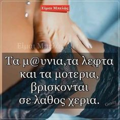 Funny Greek, Erotic, Sexy, Quotes, Quotations, Quote, Shut Up Quotes
