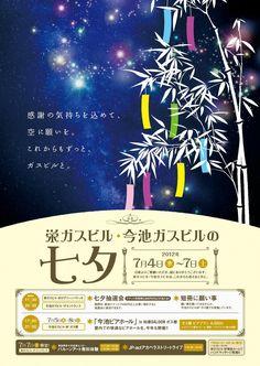 七夕 イベント - Google 検索