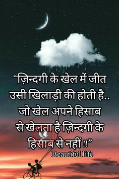Good Day Quotes, Hindi Quotes, Morning Quotes, True Quotes, Quotations, Best Quotes, Qoutes, Cute Romantic Quotes, Girly Attitude Quotes