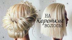 Прически на КОРОТКИЕ ВОЛОСЫ /КАРЕ. Прическа на 14 февраля. 💛  Hairstyles for Short Hair - YouTube