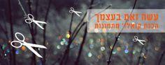 פיקסלר – הכנת קואלז' – עשה זאת בעצמך Web Seo, Photos, Jewelry, Pictures, Jewlery, Jewerly, Schmuck, Jewels, Jewelery