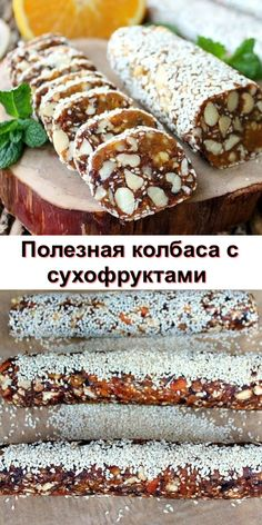 Healthy sausage with dried fruits- Prepare a natural dessert for children, which is not only delicious, but also healthy Raw Desserts, Dessert Recipes, Veg Dishes, Good Food, Yummy Food, Cookery Books, Eat Dessert First, Food Humor, Baking Recipes