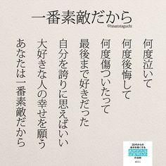 2/25 私も素敵 Book Quotes, Words Quotes, Me Quotes, Sayings, O Words, Life Words, Famous Words, Japanese Phrases, Meaningful Life