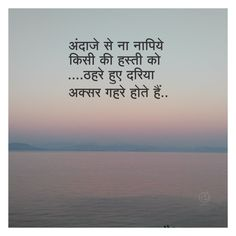 Well said Wow. People Quotes, True Quotes, Motivational Quotes, Inspirational Quotes, Infp, Kabir Quotes, Hindi Quotes On Life, Gulzar Quotes, Krishna Quotes