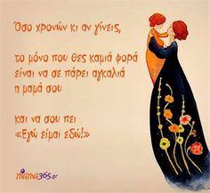 Αποτέλεσμα εικόνας για αχ μαμα μου πως ποναω Feeling Loved Quotes, Me Quotes, Funny Quotes, Perfect Word, Dad Day, Love Others, Greek Quotes, Baby Party, Kids And Parenting