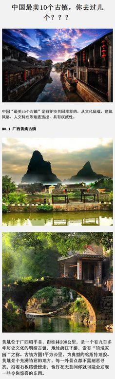2016/1/9 【十大最美古镇】中国最美的古镇你去过几个?喜欢的朋友转走收藏吧!