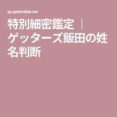 特別細密鑑定   ゲッターズ飯田の姓名判断