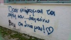 Old Quotes, Wise Quotes, Lyric Quotes, Lyrics, Greek Love Quotes, Love Quotes For Him, Graffiti Quotes, Street Quotes, Love You