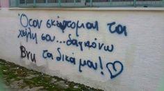 Δαγκωνω τα δικά μου!!! #greek #quotes