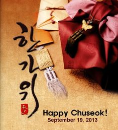 Happy Chuseok! May you enjoy the rich traditions of this harvest festival and may you enjoy many blessings to carry you through the year. (September 19, 2013)