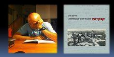 Professor Gideon Aran Dept. of Sociology & Anthropology Hebrew University Jerusalem Israel 91905 Email: gideon.aran@mail.huji.ac.il Phone: 972-2-5883331 (Office)            972-2-5345801 (Home) Fax :   972-2-5324339 (Office)