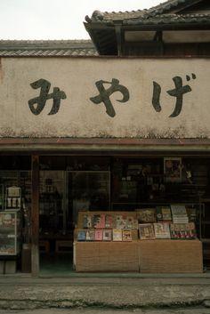 """Miyage"" souvenirs shop,Japan"