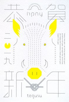 tegusu - New Year Card 2019 New Year Card Design, Chinese New Year Design, New Year Designs, Branding Template, Branding Design, Logo Design, New Years Poster, Weird Shapes, Typography Poster