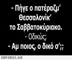 αμ τι.... Funny Tips, Stupid Funny Memes, Funny Picture Quotes, Funny Photos, Bring Me To Life, Funny Greek, Try Not To Laugh, Greek Quotes, Just Kidding