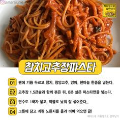 트위터에서 가장 핫한 초간단 레시피 공개! : 네이버 블로그 K Food, Food Menu, Good Food, Yummy Food, Red Pepper Paste, Look And Cook, My Best Recipe, Nutrition Information, Korean Food