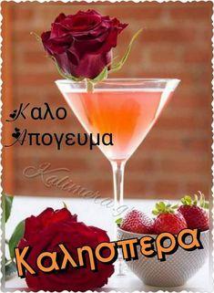 Martini, Tableware, Glass, Texts, Greek, Thoughts, Night, Google, Summer