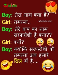 Best representation descriptions: Urdu Funny Quotes Related searches: Physics Jokes in Hindi,Small Hindi Jokes in Hindi,Funny Jokes in Hind. Boyfriend And Girlfriend Jokes, Love Quotes For Boyfriend, Funny Jokes In Hindi, Very Funny Jokes, Flirting Quotes For Her, Flirting Texts, Lee Seung Gi, Dory, Jokes Quotes