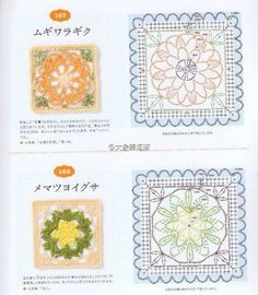 200 Design Flower Motif of Crochet by Couturier — Yandex. Crochet Motif Patterns, Crochet Blocks, Granny Square Crochet Pattern, Square Patterns, Crochet Diagram, Crochet Chart, Crochet Squares, Crochet Granny, Irish Crochet
