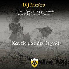 e-Pontos.gr: Η ΑΕΚ ζήτησε να τιμηθεί στον Τελικό κυπέλλου η μαύ... Folk Dance, Compassion, Greece, History, Clothes, Greece Country, Outfits, Historia, Clothing