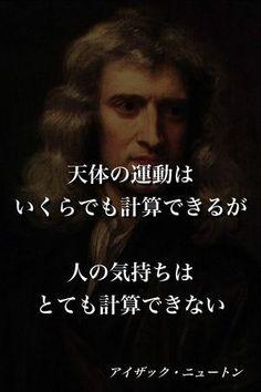 『天体の運動は いくらでも計算できるが 人の気持ちは とても計算できない』