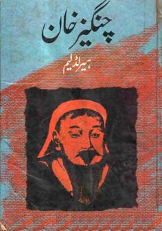 Library of Peshawar : Changez Khan by Herald Liam