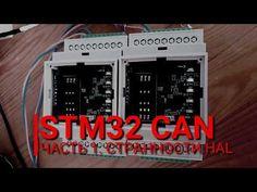 STM32 CAN шина. Часть 1. Настройка и странности HAL - YouTube Mixer, Canning, Youtube, Home Canning, Youtubers, Youtube Movies, Stand Mixer, Conservation
