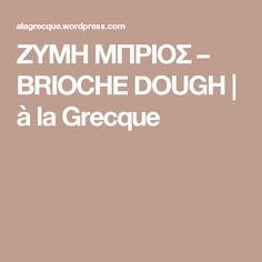 ΖΥΜΗ ΜΠΡΙΟΣ – BRIOCHE DOUGH | à la Grecque Desserts, Brioche, Tailgate Desserts, Deserts, Postres, Dessert, Plated Desserts