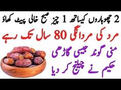 If you eat dried dates with golden raisins in morning then what will happens to your body · desi health tips Men Health Tips, Health And Beauty Tips, Healthy Pasta Sauces, Herbal Store, Beautiful Morning Messages, Dried Dates, Wedding Anniversary Cakes, Golden Raisins, Snack Video