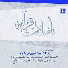 تأملات قرآنية insta kalima_h (19)
