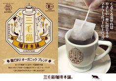 三毛猫珈琲本舗 Coffee, Tableware, Food, Kaffee, Dinnerware, Tablewares, Essen, Cup Of Coffee, Meals