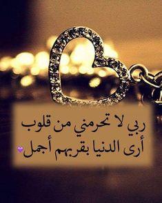 Arabic Words, Arabic Quotes, Islamic Quotes, Stylish Hijab, Sponge Holder, Good Morning Images, Quotations, Qoutes, Bridal Hair