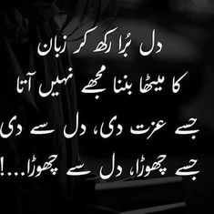 Images for islamic poetry Inspirational Quotes In Urdu, Poetry Quotes In Urdu, Best Quotes In Urdu, Best Urdu Poetry Images, Sufi Quotes, Urdu Poetry Romantic, Love Poetry Urdu, Urdu Quotes, Islamic Quotes