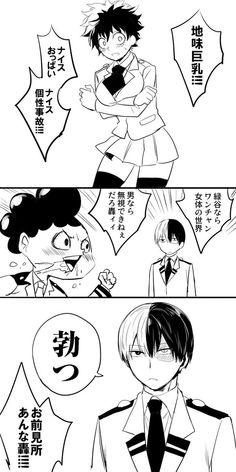 ナオ|10/7 け45a (@nao_mha) さんの漫画 | 17作目 | ツイコミ(仮) My Hero Academia Shouto, Hero Academia Characters, Mystery Skulls Comic, Ninga Turtles, Anime Vs Cartoon, Animes Yandere, Like Image, Ship Art, Cute Anime Couples