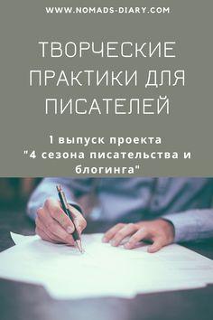 """Творческие практики для писателей. 1 выпуск проекта """"4 сезона писательства и блогинга. Holding Hands"""
