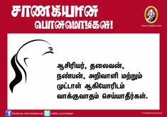 சாதிக்க உதவும் சாணக்கியரின் பொன்மொழிகள்! #VikatanPhotoCards Good Thoughts Quotes, Good Life Quotes, Book Quotes, Words Quotes, Me Quotes, Qoutes, Self Motivation Books, Wiser Quotes, Chanakya Quotes