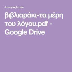 βιβλιαράκι-τα μέρη του λόγου.pdf - Google Drive Google Drive, Kids Education, Classroom, Greek, Children, School, Early Education, Class Room, Young Children