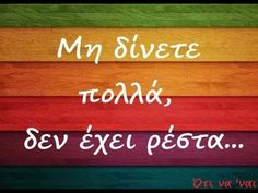 Sage, Positive Quotes, Greece, Beautiful Pictures, Life Quotes, Positivity, In This Moment, Thoughts, Sayings