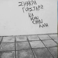 Sarcastic Quotes, Qoutes, Funny Quotes, Wall Quotes, Life Quotes, Favorite Quotes, Best Quotes, Google Play, Graffiti Quotes