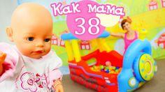 Как МАМА. Серия 38. Новые колготки куклы Baby Born Эмили - собираемся гу...