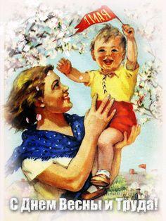 1 мая, mira, анимации, гифка, картинка, май, мир, поздравление, праздник, труд