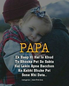 Papa k liye bhi kuch kaho. Funny Father Daughter Quotes, Father Quotes In Hindi, Mother Father Quotes, Best Dad Quotes, Papa Quotes, Love My Parents Quotes, Mom And Dad Quotes, Family Love Quotes, Daughter Love Quotes