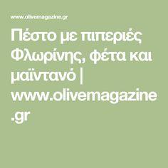 Πέστο με πιπεριές Φλωρίνης, φέτα και μαϊντανό | www.olivemagazine.gr Greek Recipes, Salsa, Recipies, Cheesecake, Cooking Recipes, Baking, Food, Sweet, Projects