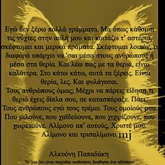 Reality Of Life, I Love You, My Love, Inspiring Things, Greek Quotes, Food For Thought, Best Quotes, Philosophy, Literature