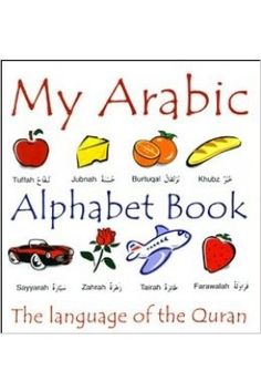 My Arabic Alphabet Book The Language of the Quran is published by Dar-us-Salam .The book is specially designed for the children to learn the basic Arabic language from start.You can get the Islamic books on discount price on web store. Learn Arabic Alphabet, Arabic Lessons, Alphabet Book, Arabic Language, Learning Arabic, Quran, Books, Livros, Book