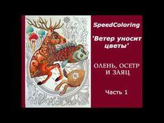 """Speed Coloring 'Ветер уносит цветы' Олень и осетр Часть1 /""""The wind carries…"""