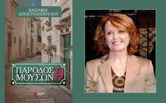 Η Βασιλική Αποστολοπούλου παρουσιάζει το βιβλίο της «Πάροδος Μουσών 9» στη Βέροια