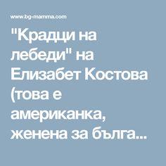 """""""Крадци на лебеди"""" на Елизабет Костова (това е американка, женена за българин)."""